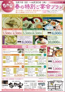 2015春の宴会プラン_本店.png