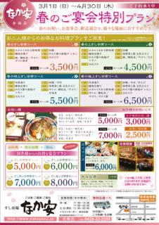 2015春の宴会プラン_青梅.png
