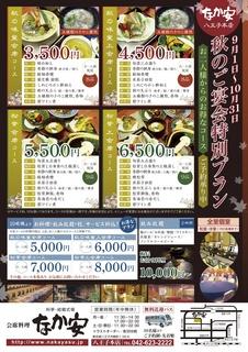 なか安様秋のご宴会プラン_八王子.jpg