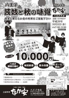 なか安様芸者ショー2014チラシ922修正.jpg