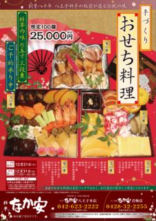nakayasu_osechi_chira_2014.png